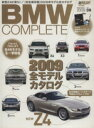 【中古】 BMW COMPLETE  Vol.39(39) Gakken Mook/ル・ボラン編集部(その他) 【中古】afb