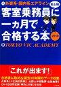 【中古】 外資系・国内系エアライン客室乗務員に一ヵ月で合格する本(2010) /TOKYO VIC ACADEMY【著】 【中古】afb