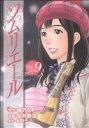 【中古】 ソムリエール(9) ヤングジャンプC/松井勝法(著者) 【中古】afb