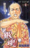 【中古】 銀魂〜ぎんたま〜(27) ジャンプC/空知英秋(著者) 【中古】afb...:bookoffonline:10859793