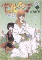【中古】 ロビン〜風の都の師弟〜(1) フレックスCフレ