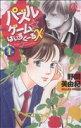 【中古】 パズルゲーム☆はいすくーるX(1) ボニータCα/野間美由紀(著者) 【中古】afb