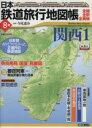 【中古】 日本鉄道旅行地図帳8号 関西1 /今尾恵介(著者) 【中古】afb