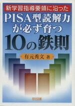 【中古】 新学習指導要領に沿ったPISA型読解力が必ず育つ10の鉄則 /有元秀文【著】 【中古】afb