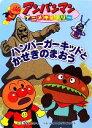 【中古】 ハンバーガーキッドとかせきのまおう アンパンマンアニメギャラリー27/やなせたかし【原作】
