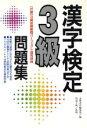 【中古】 漢字検定3級問題集 /趣味 就職ガイド 資格(その他) 【中古】afb