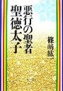 【中古】 悪行の聖者 聖徳太子 /篠崎紘一【著】 【中古】afb
