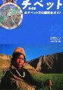 【中古】 チベット 全チベット文化圏完全ガイド 旅行人ノート/旅行人編集部【編】 【中古】afb