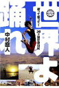【中古】 世界よ踊れ 歌って蹴って!28ヶ国珍遊日記 /中村直人【著】 【中古】afb