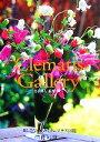 【中古】 Clematis Gallery 美しさでひもとくクレマチス図鑑 ジュエリーブックシリーズ3/金子明人【監修】 【中古】afb