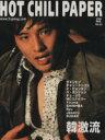 【中古】 HOT CHILI PAPER(21) /HOT CHILI PA...