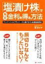 【中古】 「塩漬け株」で毎日金利を得る方法 ファイナンシャルプランナーが公開するマル秘資産運用術 /