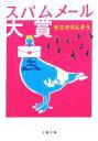 【中古】 スパムメール大賞 文春文庫/サエキけんぞう【著】 【中古】afb