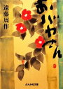 【中古】 おバカさん ぶんか社文庫/遠藤周作【著】 【中古】afb