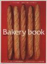 【中古】 Bakery book(VOL.1) 柴田書店MOOK/柴田書店(その他) 【中古】afb