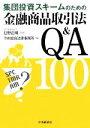 【中古】 集団投資スキームのための金融商品取引法Q&A100 /日野正晴【監修】,TMI総合法律事務所【編】 【中古】afb