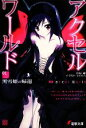 【中古】 アクセル ワールド(1) 黒雪姫の帰還 電撃文庫/川原礫【著】 【中古】afb