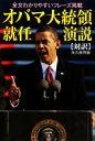 【中古】 オバマ米大統領就任演説・対訳 /マガジンランド書籍編集部【編】 【中古】afb