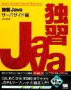 【中古】 独習Java サーバサイド編 /山田祥寛【著】 【中古】afb