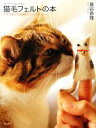 【中古】 猫毛フェルトの本 うちの猫と作る簡単ハンドクラフト /蔦谷香理【著】 【中古】afb