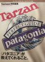 【中古】 <パタゴニア>が教えてくれること。 Tarzan特別編集 /マガジンハウス(その他) 【中...