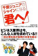 【中古】 千原ジュニアのシャインになる君へ! /TOKYO MX「千原ジュニアのシャインになりたい!」【編】 【中古】afb