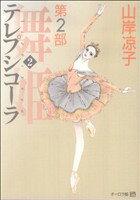 【中古】 舞姫(テレプシコーラ)〈第2部〉(2) MFC
