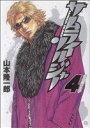 【中古】 サムライソルジャー(4) ヤングジャンプ...