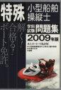 【中古】 特殊小型船舶操縦士学科試験問題集(2009年版) /テクノロジー・環境(その他) 【中古】afb