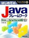 【中古】 はじめてのJavaフレームワーク Struts1・2/Spring/Hibernate対応 TECHNICAL MASTER/岡田賢治【著】 【中古】afb