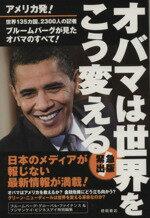 【中古】 オバマは世界をこう変える /ブルームバーグ・グローバル・ファイナンス,フジサンケイ・ビジネスアイ【編】 【中古】afb