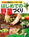 【中古】 はじめての野菜づくり 地域別栽培カレンダーつき 実用BEST BOOKS/藤田智【著】 【中古】afb