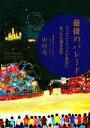 【中古】 最後のパレード ディズニーランドで本当にあった心温まる話 /中村克【著】 【中古】afb