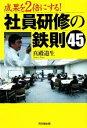 【中古】 成果を2倍にする!社員研修の鉄則45 DO BOOKS/真殿道生【著】 【中古】afb