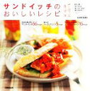 【中古】 サンドイッチのおいしいレシピ デリ風おしゃれサンドを楽しむアイデア87 /Lumi kuke【料理】 【中古】afb