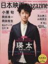 【中古】 日本映画magazine(Vol.08) /芸術・芸能・エンタメ・アート(その他) 【中古】afb