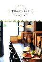 【中古】 東京のカフェランチ 中央線エリア編 /桜風舎【編】 【中古】afb