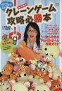 Dr.中島のクレーンゲーム攻略必勝本 /ゲーム攻略本(その他) afb