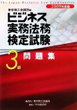【中古】 ビジネス実務法務検定試験3級 問題集(...の商品画像