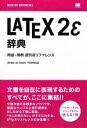 【中古】 LATEX2ε辞典 用法・用例逆引きリファレンス /吉永徹美【著】 【中古】afb