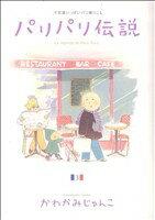 【中古】 パリパリ伝説(フィールC)(3) フィールC/