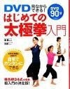 【中古】 DVD見ながらできる!はじめての太極拳入門