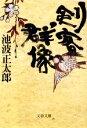 【中古】 剣客群像 新装版 文春文庫/池波正太郎【著】 【中古】afb