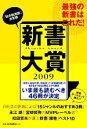 【中古】 新書大賞(2009) /中央公論編集部【編】 【中古】afb