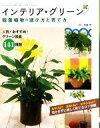 【中古】 インテリア・グリーン 観葉植物の選び方と育て方 /尾崎章【著】 【中古】afb