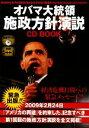 【中古】 オバマ大統領施政方針演説CD ...
