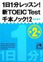 【中古】 1日1分レッスン!新TOEIC Test 千本ノック!(2) 祥伝社黄金文庫/中村澄子【著】 【中古】afb