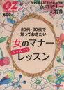 【中古】 女のマナーちゃんとレッスン mini /スターツ出版(その他) 【中古】afb