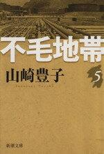 【中古】 不毛地帯(5) 新潮文庫/山崎豊子(著者) 【中古】afb