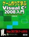 【中古】 ゲーム作りで学ぶVisual C# 2008入門 XNA Game Studio 3.0対応 /中島省吾【著】 【中古】afb